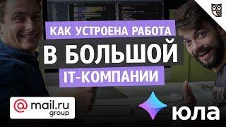 Mail.ru Group: как работается здесь программистам?