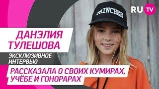 Стол Заказов. Данэлия Тулешова