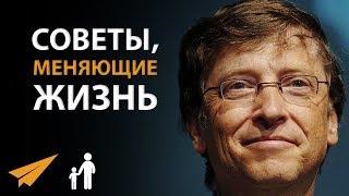 5 Советов, Меняющих Жизнь - Билл Гейтс - YouTube