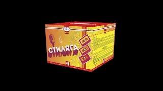 """Стиляга"" МБ9-49 салют 49 залпов 0.6"" + подарок. от компании Интернет-магазин SalutMARI - видео"