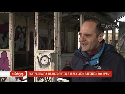 Εκστρατεία για τη διάσωση των 2 τελευταίων βαγονιών του τραμ | 11/01/2019 | ΕΡΤ