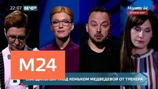 """""""Вечер"""": почему Медведева ушла от Тутберидзе - Москва 24"""