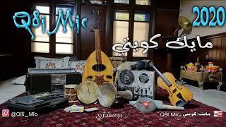تحميل اغاني الفنان: مصطفى أحمد - البارحة ساهر والدمع يجري (فن سامري) MP3