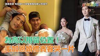 為高以翔留位置!毛加恩婚禮賓客哭成一片|三立新聞網SETN.com