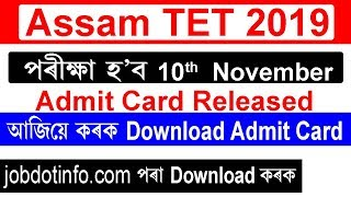 Assam TET Admit Card 2019 @Lower Primary & Upper Primary level