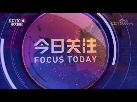 [今日关注]20190703预告片  CCTV中文国际