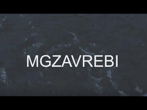 Mgzavrebi - Ar shegeshindes