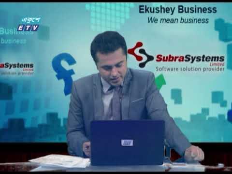 Ekushey Business    একুশে বিজনেস    15 March 2021    ETV Business