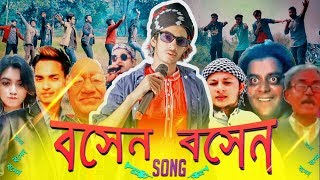 Boshen Boshen Song The Ajaira Ltd Prottoy Heron Bangla New Song  Official Mp3 Dj Alvee