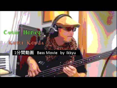 『キューティー・ハニー』 倖田來未 フレットレスベース One Minute Bass Movie by IKKYU HISANO