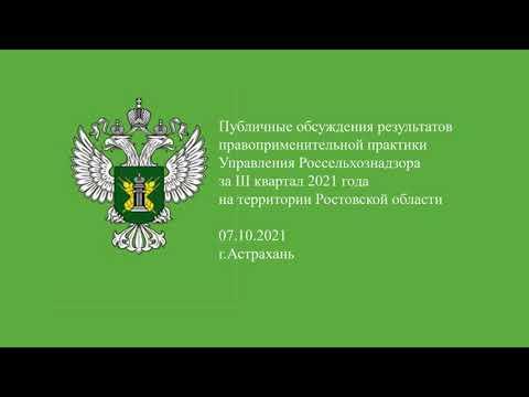 В Астраханской области Управлением Россельхознадзора проведены публичные обсуждения результатов правоприменительной практики за III квартал 2021 года