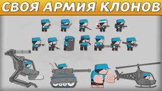 СОЗДАЙ СВОЮ АРМИЮ КЛОНОВ! - Clone Armies