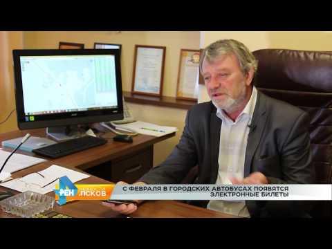 Новости Псков 01.02.2017 # Электронный проезд в автобусах