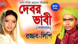 Debor Vabi | Palagaan | Rajjab Ali Dewan | Lipi Sarkar | Bangla New Folk Song