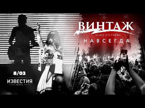 Концерт ВИНТАЖ - НАВСЕГДА (Известия Hall, 2020)