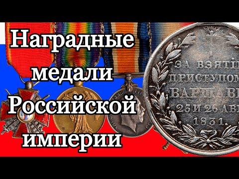 Наградные медали Российской империи. Часть 1
