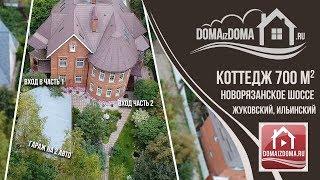 продажа коттедж раменский новорязанское жуковский ильинский Дома из дома 762