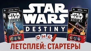 Oh My Let's PLAY! Star Wars Destiny — стартовые колоды Кайло Рен и Рей / летсплей