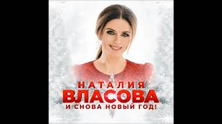 """Наталия Власова - """"И снова Новый год!"""" (ПРЕМЬЕРА песни!)"""