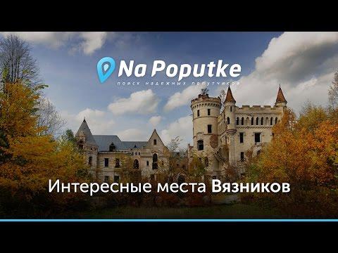 Достопримечательности Вязников. Попутчики из Москвы в Вязники.