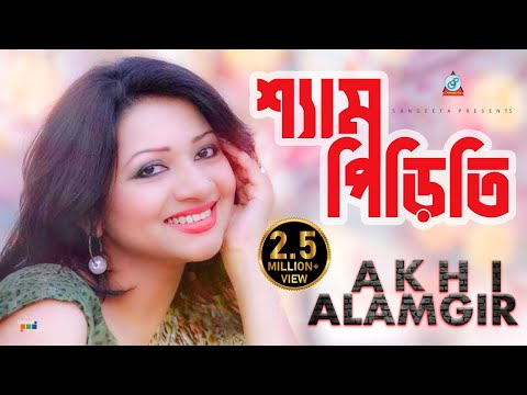 Akhi Alamgir - Shem Piriti  |  শাম পিরিতি - New Video Song - Sangeeta