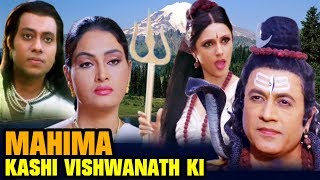 Hindi Devotional Movie | Mahima Kashi Vishwanath Ki | Full Movie | Bollywood Devotional Movie - Download this Video in MP3, M4A, WEBM, MP4, 3GP