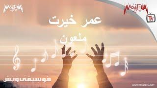 تحميل اغاني Omar Khayrat - موسيقى وبس - عمر خيرت - ملعون MP3