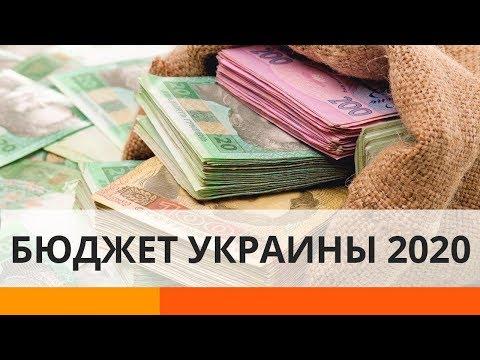 Бюджет Украины 2020: какие зарплаты и пенсии ждут украинцев