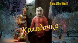 """Потрясающее Видео!!! я в шоке!!! Супер """"Колядка на Рождество"""""""