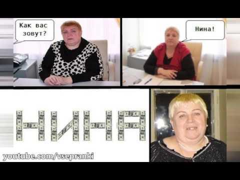 ЗН - Увольнение Нины Васильевны (KiRiLL_SPB)