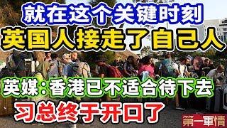 就在这个关键时刻 !英国人接走了自己人!英媒:香港已不适合再待下去!习总终于开口了!