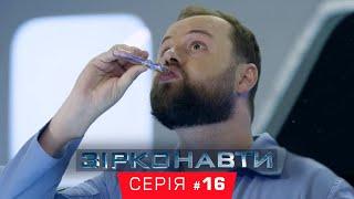 Звездонавты - 16 серия - 1 сезон   Комедия - Сериал 2018