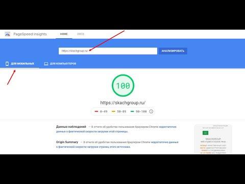 CodeIgniter 4 и Google PageSpeed - оптимизация HTML