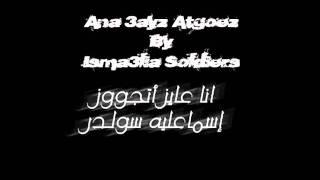 تحميل و مشاهدة isma3lia Soldiers - Ana 3ayz Atgoez اسماعليه سولدر - انا عايز اتجوز MP3