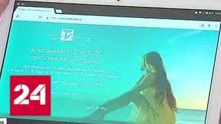 """Сорванный отпуск. """"Натали Турс"""" должна клиентам до миллиарда рублей - Россия 24"""
