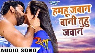 New सबसे हिट गाना 2018 Pawan Singh Hamahu Jawan Bani Superhit Movie Satya Bhojpuri Song