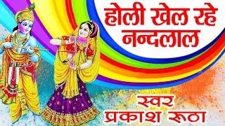 Holi Special | Holi Khel Rahe Nand Lal | Parkash Rutha | Radha Krishna Holi #Amby Bhakti