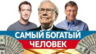 Самые БОГАТЫЕ ЛЮДИ 2018. Топ рейтинг богатых людей. Миллиардеры и их состояния!