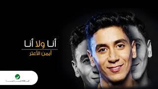 تحميل اغاني Ayman Alatar ... Ana Wella Ana - Lyrics Video   أيمن الأعتر ... أنا ولا أنا - بالكلمات MP3