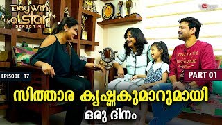 A Day with Sithara Krishnakumar | Day with a Star | Season 04 | EP 17 | Part 01 | Kaumudy TV