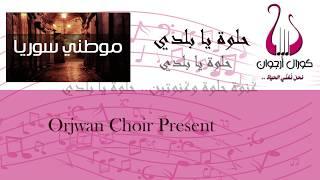 تحميل اغاني كورال أرجوان - Orjwan choir بقيادة بشر عيسى - حلوة يا بلدي MP3