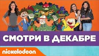 Смотри в декабре   Nickelodeon Россия