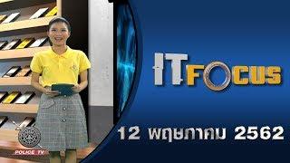 รายการ IT Focus : วันที่ 12 พฤษภาคม 2562