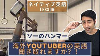 海外YouTuberの英語を聞き取れるか?伝説のソーのハンマーを作る鍛冶屋さんから英語を学ぼう!⚒⚡