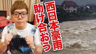 拡散希望ヒカキンと一緒に西日本豪雨の被災地に募金しませんか?