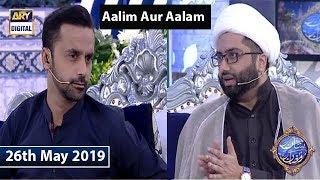Shan e Iftar - Aalim Aur Aalam - 26th May 2019