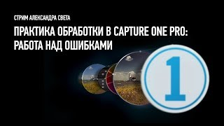 Практика обработки в Capture One Pro: работа над ошибками. Александр Свет
