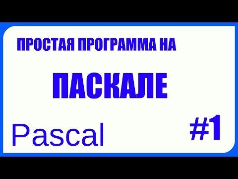 ПРОСТАЯ ПРОГРАММА |#1| PASCAL