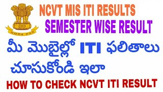 how to check ncvt iti result 2019 in telugu - Thủ thuật máy
