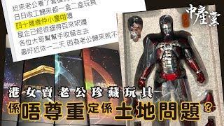 【中產黨】港女賣老公珍藏玩具 係唔尊重定係土地問題?